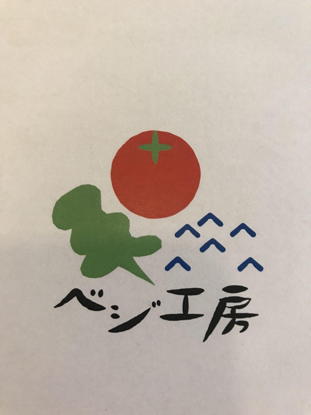 宮津 減農薬野菜 ベジ工房